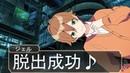 【アニメ】バレないように彼氏と家を脱出する乙女ゲームがマジで草65367