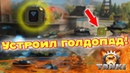 TANKI X УСТРОИЛ ГОЛДОПАД в СТАНДАРТНОЙ БИТВЕ СКИНУЛ 10 ГОЛДОВ 2 ПРОМОКОДА