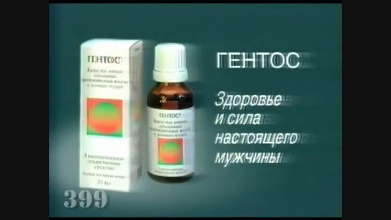 Реклама и анонс (ОРТ,30.04.2000) (04)
