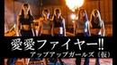 アップアップガールズ(仮)『愛愛ファイヤー!!』(UP UP GIRLS kakko KARI [Love Love fire!!])(MV)