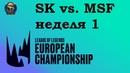 SK vs. MSF   Week 1 LEC 2019   Чемпионат Европы LCS EU   SK Gaming против Misfits
