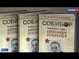 На ВДНХ представили книгу Николая Сванидзе о восстании в Собиборе