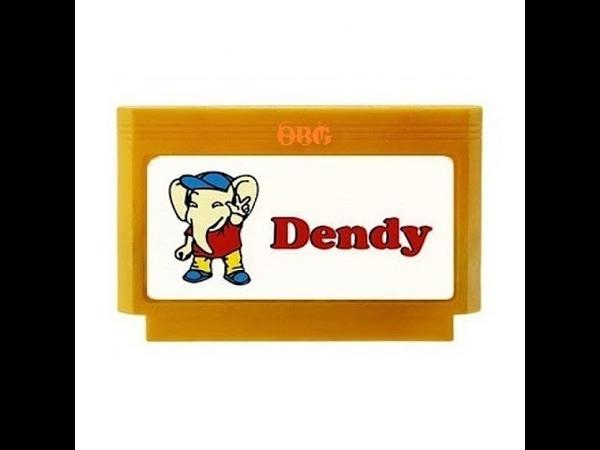 Dendy Nostalgia