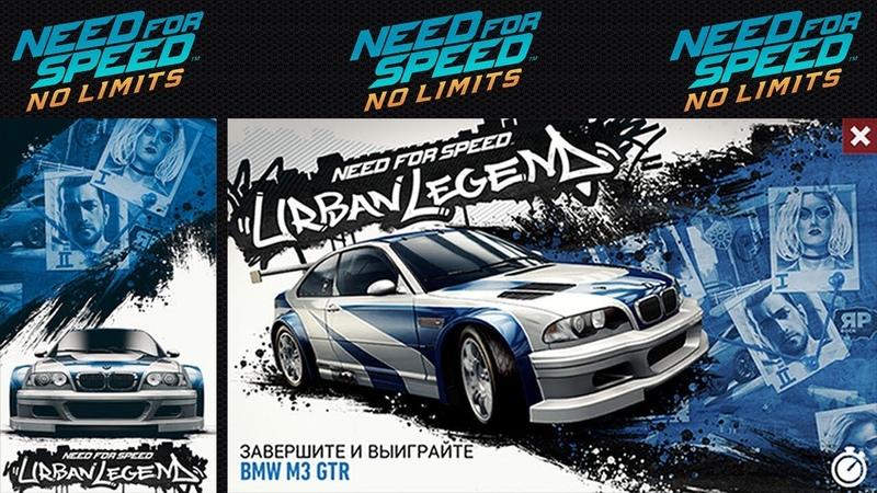 NFS No Limits Событие на BMW M3 GTR День 2 Легенда