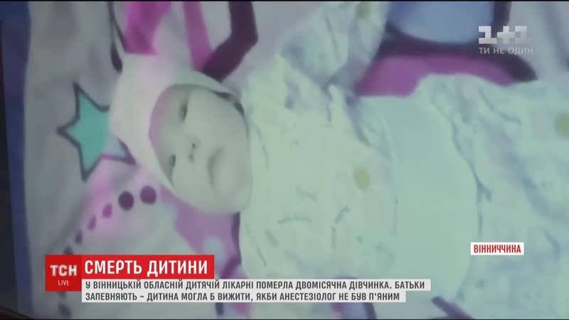 У Вінницькій обласній дитячій лікарні померла 2-місячна дівчинка
