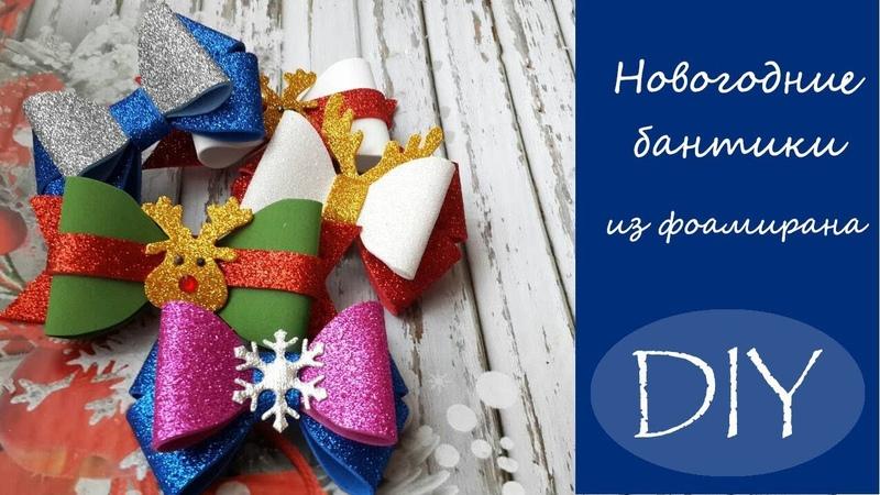 Новогодние бантики из фоамирана /DIY/ Christmas bows/ Bows for girls