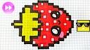 СКВИШИ КЛУБНИКА РИСУНКИ ПО КЛЕТОЧКАМ МИЛАЯ КЛУБНИЧКА KAWAII Strawberry PIXEL ART HOW TO DRAW !