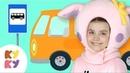КУКУТИКИ - Автобус Троллейбус Трамвай - Развивающая детская песенка мультик про городской транспорт