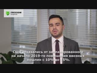 """Старший инвестиционный консультант ИК """"Фридом Финанс"""" Артем Чибирев комментирует ситуацию на рынке США"""