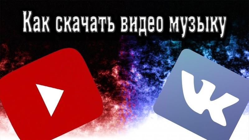 Как скачать видео с ютуб и музыку с vk