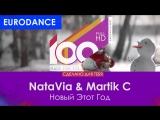 NataVia Martik C - Новый Этот Год