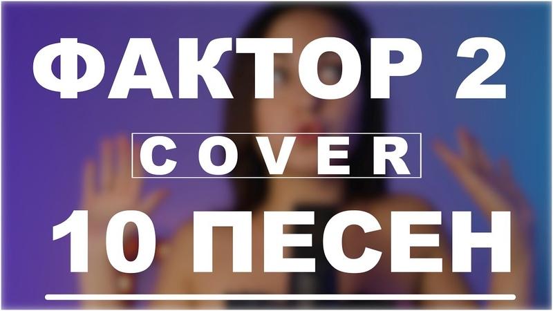 Фактор 2 — 10 лучших треков в одном | DVKmusic cover