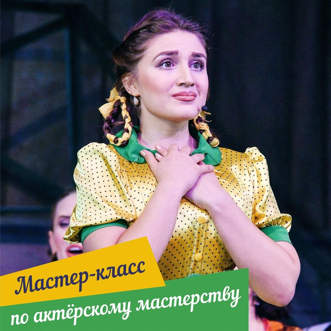 Афиша Барнаул МАСТЕР-КЛАСС