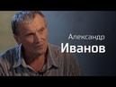 Александр Иванов. По-живому