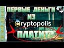 ПЕРВЫЙ ЗАРАБОТОК В ПРОЕКТЕ CRYPTOPOLIS / КОНКУРС 500 р. / ЗАРАБОТОК В ИНТЕРНЕТЕ