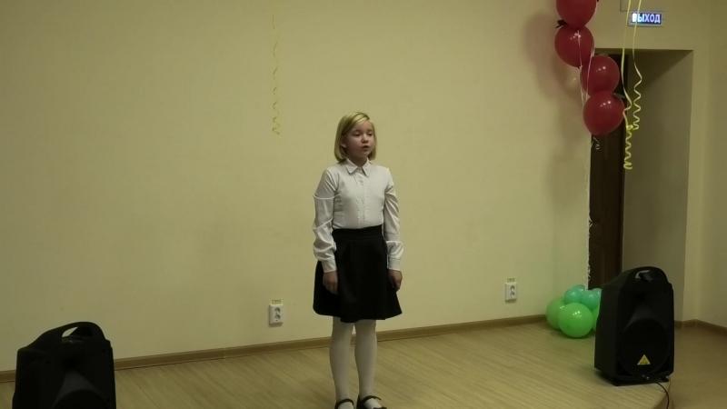 Конкурс Дети читают стихи. Санникова Карина, 10 лет