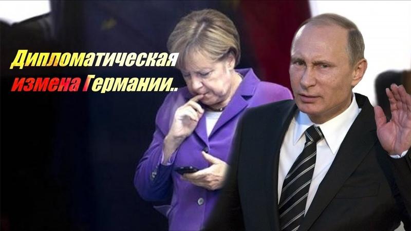 Пригласив Путина, Германия совершила акт дипломатической измены - GP