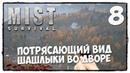 Mist Survival - Выживание (СЕЗОН 1) 8 САМАЯ ВЫСОКАЯ ТОЧКА