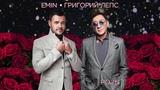 EMIN &amp Григорий Лепс - Розы