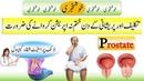 Prostate pain /prostate symptoms / prostate gland / warning signs prostate problems