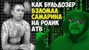Взлом Бульдозером АТВ и админ-ресурс Тихоновой против Самарина
