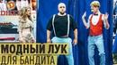 Богиня шопинга: стилист для уголовника – Дизель Шоу 2019   ЮМОР ICTV