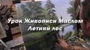 Мастер-класс по живописи маслом №62 - Летний лес. Как рисовать маслом. Урок рисования Игорь Сахаров