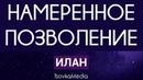 СОЗДАНИЕ РЕАЛЬНОСТИ ЧЕРЕЗ НАМЕРЕННОЕ ПОЗВОЛЕНИЕ ~ Илан TsovkaMedia