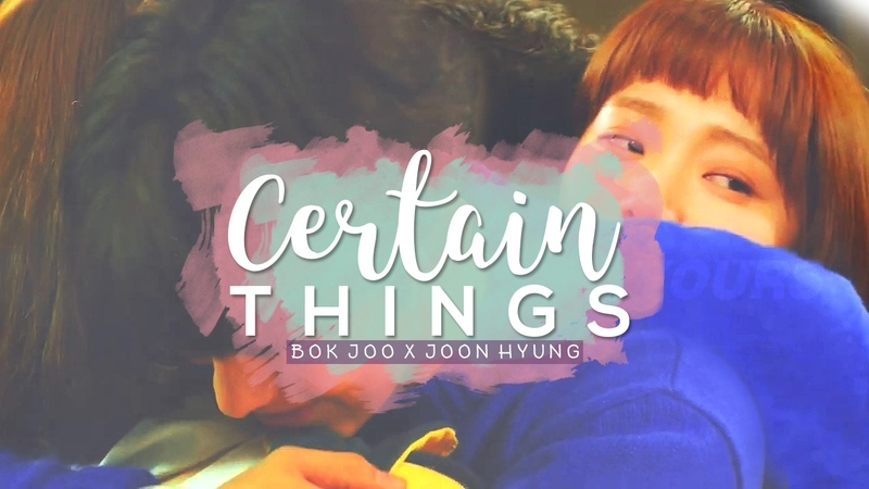 Bok Joo x Joon Hyung | Certain Things | Weightlifting Fairy Kim Bok Joo [FMV]