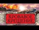 О крещении Руси огнём и мечом иудейским князем Владимиром