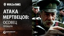 Короткометражный фильм «Атака мертвецов: Осовец»