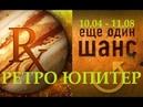 РЕТРО ЮПИТЕР 10 04 11 08 2019 ЕЩЕ ОДИН ШАНС