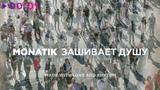 MONATIK - Зашивает душу Official Audio 2018