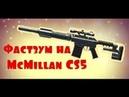 Макрос на fast zum McMillan CS5 сэнс 20