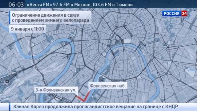 Новости на Россия 24 • В связи с зимним велопарадом в центре Москвы ограничат движение автотранспорта