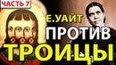 Елена Уайт против Троицы (тема 7)