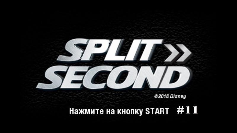 Прохождение Split Second Velocity (PSP) 11 Карьера Эпизод 11