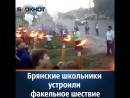 Школьники прошли маршем по улицам города с факелами