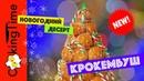 ⭐️ ТОРТ КРОКЕМБУШ ⭐️ НОВОГОДНИЙ ДЕСЕРТ КРОКЕНБУШ ⭐️ французский праздничный рецепт Croquembouche