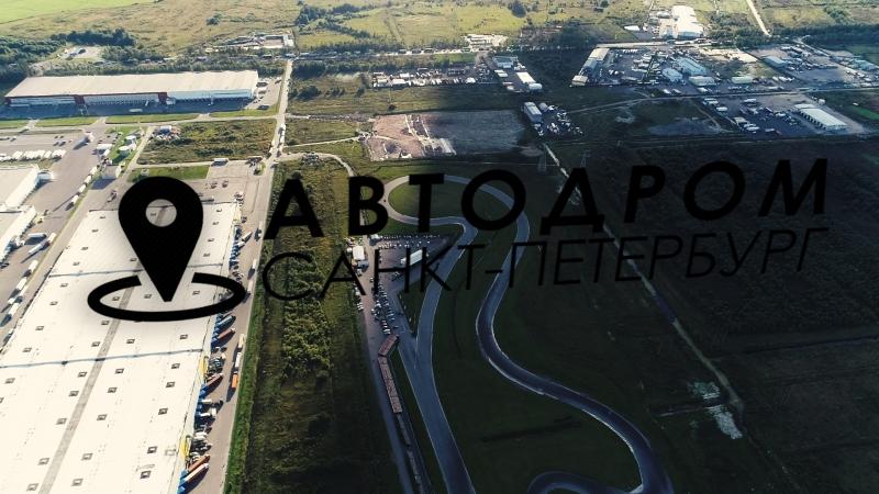 Автодром Санкт-Петербург
