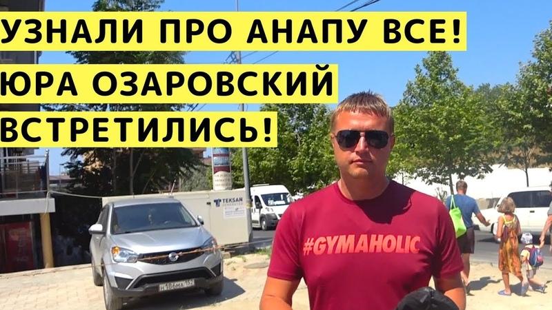 Узнали про Анапу и Витязево ВСЁ! Встреча с Блоггером Юра Озаровский