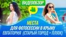 Места для фотосессии в Крыму / Евпатория Старый город пляж
