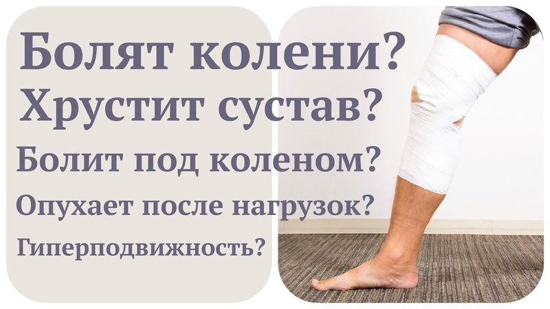 Боли в КОЛЕНЯХ Естественное оздоровление коленных суставов!
