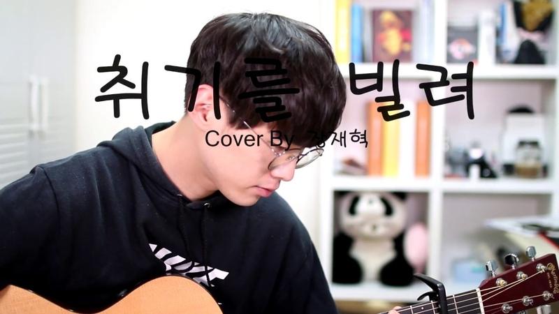 새봄 - 취기를 빌려 (Cover By 장재혁)