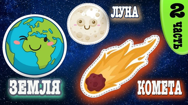 Солнечная система для детей   Детский обучающий мультфильм про космос   Земля. Луна. Кометы.