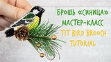 Брошь Синица Мастер-Класс Tit Bird Brooch Tutorial DIY