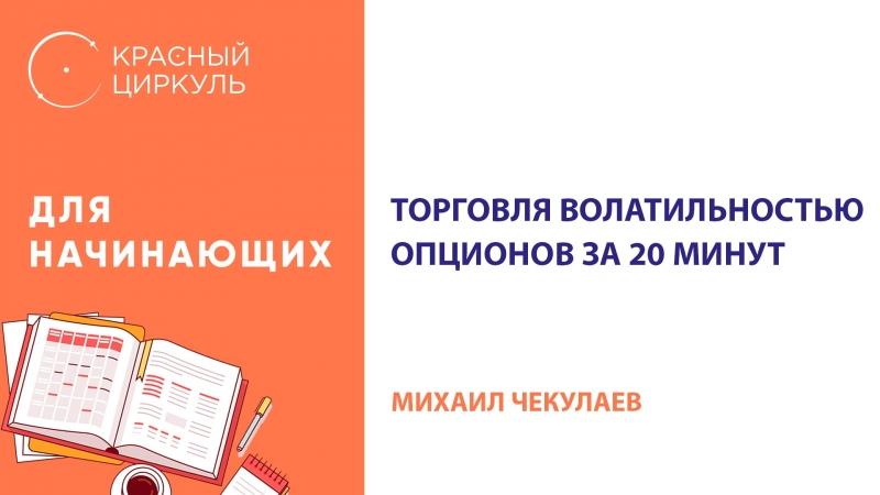 Торговля волатильностью опционов за 20 минут - вебинар от Красного Циркуля