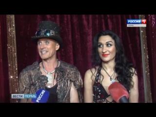 Россия-1 Вести-Пермь - Цирк Гии Эрадзе Баронеты стартовал в Пермском цирке