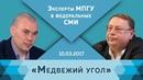 Профессор МПГУ А.В.Пыжиков на Вести-FM. Медвежий угол. Источник староверия находится в народе
