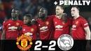 🔥 Манчестер Юнайтед - Дерби Каунти 2-2 (7-8) - Обзор Матча Кубка Лиги 25/09/2018 HD 🔥